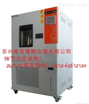 MKBS—150L恒温恒湿试验机维修