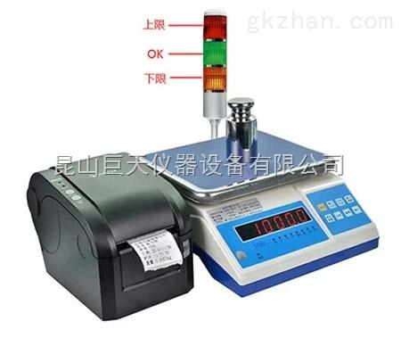 1.5公斤/3公斤/10公斤20公斤带报警打印电子秤