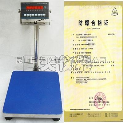 30公斤本安型防爆电子秤,60kg电子防爆称价格