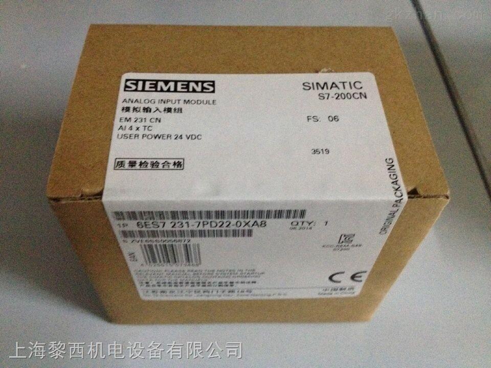 西门子s7-200cn, em231