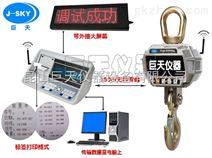 可配无线遥控器电子吊秤无线吊磅报价