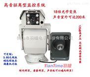 YT-4GTF8218LA-FFYT-工业级4G无线防风云台式高音驱赶高清网络摄像机
