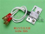上海合意WE172半自动生化分析仪灯泡6V20W