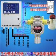 防爆型汽油浓度报警器,气体泄漏报警装置生产厂家