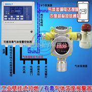 工业罐区氯甲烷泄漏报警器,可燃气体探测仪厂家