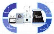 全自动家用太阳能热水器热性能及能效等级测试系统