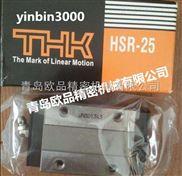 THK导轨HSR15R,HSR20R,HSR25R