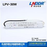 LPV-30W-24VLED户外防水电源12V直流电源