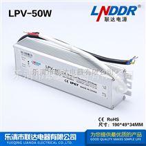 50W防水稳压器LPV-50W-12V-3.7A开关电源12V50WLED开关电源