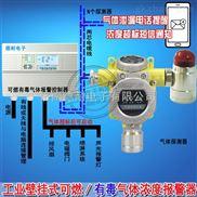 防爆型氟化氢报警器,燃气报警器安装厂家