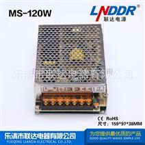 小体积单组输出MS-120W-24V开关电源稳压电源直流电源