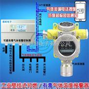 防爆型磷化氢气体报警器