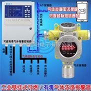 工业罐区二氯甲烷气体泄漏报警器