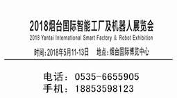 2018烟台国际智能工厂及机器人展览会