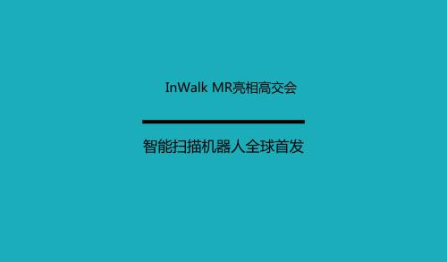 InWalk MR亮相高交会 智能扫描机器人首发