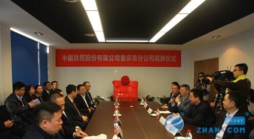 中国铁塔公司重庆分公司正式成立