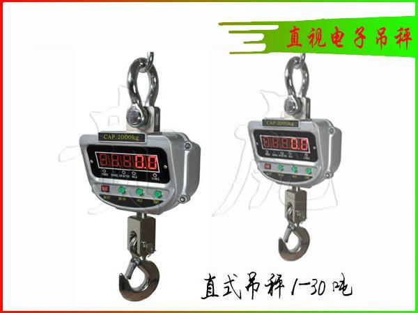 10吨直视吊秤,上海直视电子吊钩秤