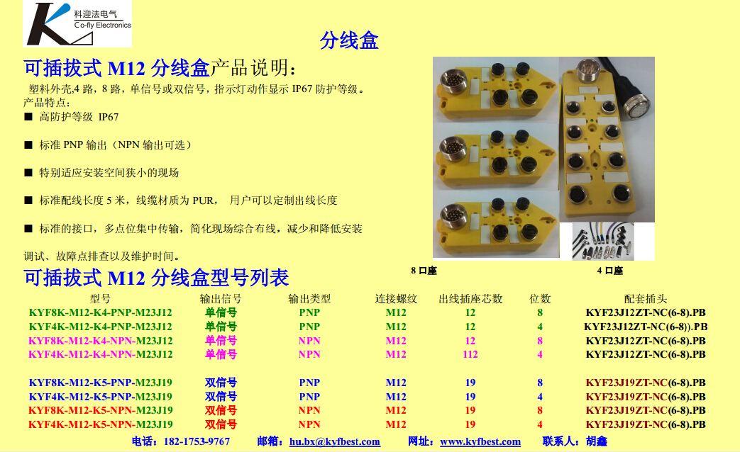 多接口M12分线盒技术参数简介