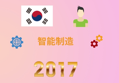 2017年全球智能制造大事记之韩国篇