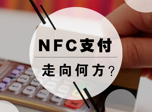 二維碼后來居上之后 NFC支付是否還有還手之力?