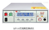 上海LK7110上海LK7110交流耐压测试仪LK-7110
