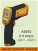 希玛AS892希玛AS892红外测温仪AS-892