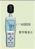希玛AS824数字声级计AS824噪声计