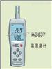 希玛AS837希玛AS837数字式温湿度计AS-837