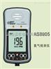 希玛AS-8905希玛AS-8905氨气检测仪AS8905