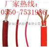 【铜川】ZR-JFXGR电缆、ZR-KFXGR电缆【物资】