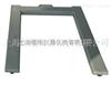 SCS2000公斤U型地磅秤