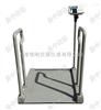 医用轮椅秤300公斤河南医用轮椅秤
