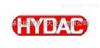 优势供应HYDAC滤芯—德国赫尔纳(大连)公司。