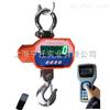 OCS-HT-CCE北京1吨直视吊钩秤,2吨带手持仪表电子吊磅,3吨行车吊称